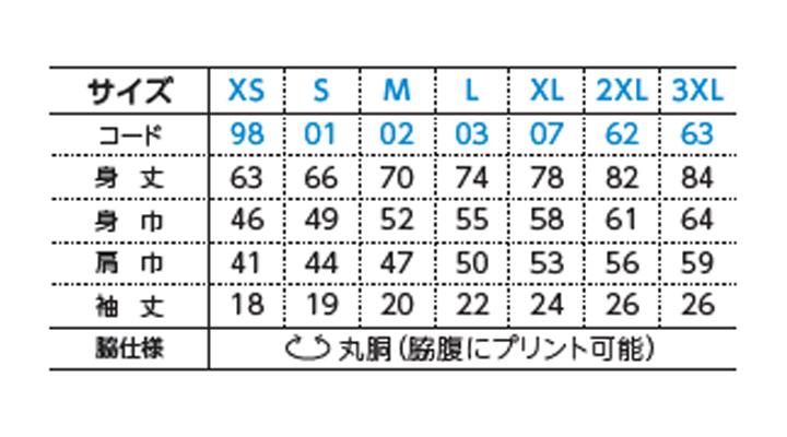 WE-00148-HVT 7.4オンス スーパーヘビーTシャツ サイズ表