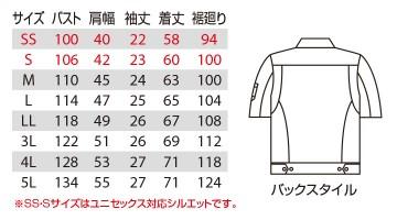 1716 半袖ジャケット(ユニセックス) サイズ表