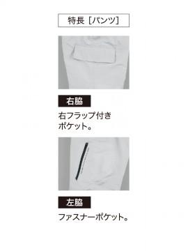 XB120 防寒パンツ フラップ付きポケット ファスナー付きポケット