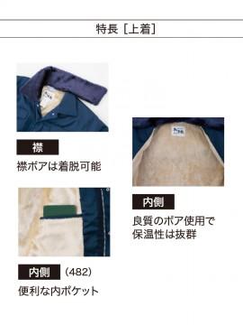 XB482 防寒ジャンパー 襟ボア 内側ボア 保温性 内ポケット