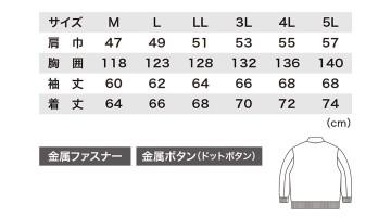 XB482 防寒ジャンパー サイズ一覧