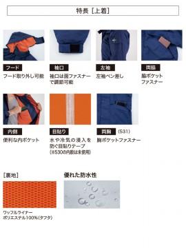 XB531 防水防寒コート フード 袖口 ペン差し ポケット 内ポケット 目貼り 裏地 防水性