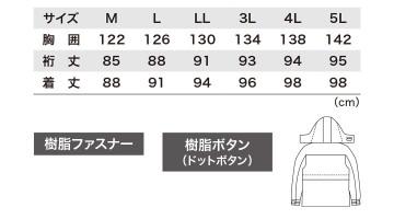 XB531 防水防寒コート サイズ一覧