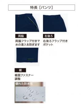 XB560 防水防寒パンツ 両脇右後ろフラップ付 裾面ファスナー