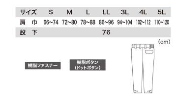 XB560 防水防寒パンツ サイズ一覧