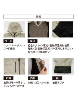 XB142 軽防寒ブルゾン フード 裏地 保温性 右胸ファスナーポケット 左内ポケット 袖裏タフタ