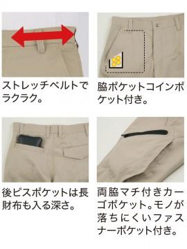 XB1723 ノータックラットズボン ストレッチベルト コインポケット ピスポケット カーゴポケット