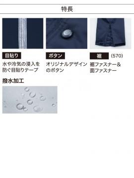XB570 防水防寒パンツ 目貼り ボタン 裾 撥水加工