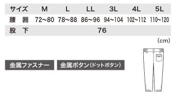 XB570 防水防寒パンツ サイズ一覧