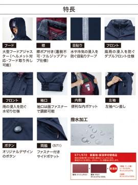 XB571 防水防寒コート フード 襟 目貼り フロント 袖口 内ポケット ペン差し ボタン 両脇