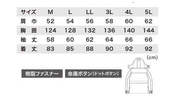 XB571 防水防寒コート サイズ一覧