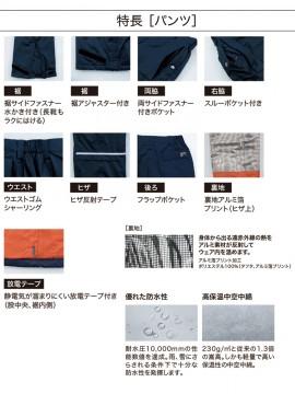 XB580 防水防寒パンツ 裾 両脇 右脇 ウエスト ヒザ 後ろ 裏地 放電テープ