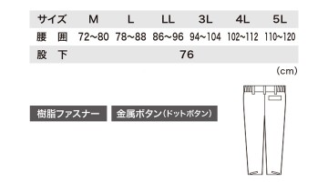 XB580 防水防寒パンツ サイズ一覧