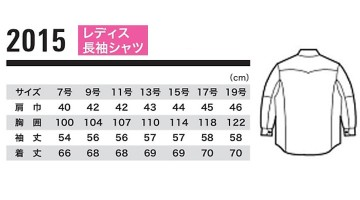 XB2015 レディス長袖シャツ サイズ表