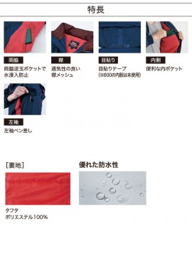 XB601 防水防寒コート