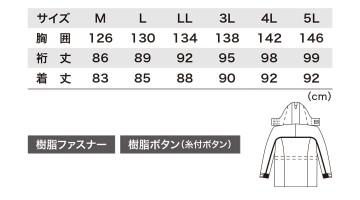 XB601 防水防寒コート サイズ一覧