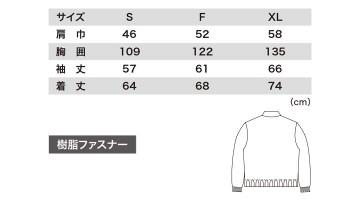 XB700 長袖ブルゾン サイズ表