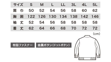 XB704 長袖ブルゾン サイズ表