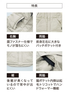 XB213 防寒ベスト 右胸面ファスナー パッチポケット 後裾 起毛トリコット