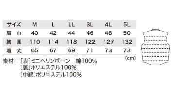 XB213 防寒ベスト サイズ一覧