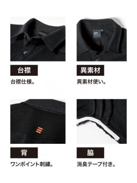 XB6055 現場服長袖ポロシャツ 台襟 異素材 ワンポイント刺繍 消臭テープ