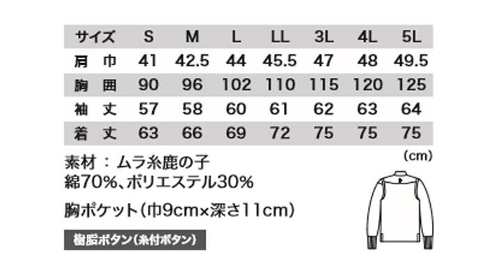 XB6055 現場服長袖ポロシャツ サイズ表