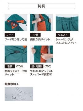XB756 防寒コート フード 内ポケット ウエスト 右胸ファスナー 腰アジャストストッパー 超撥水