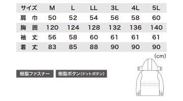 XB756 防寒コート サイズ一覧
