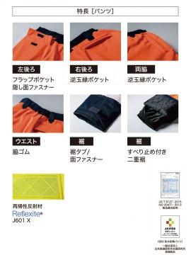 XB800 高視認防水防寒パンツ ポケット ウエスト 裾 再帰性反射材