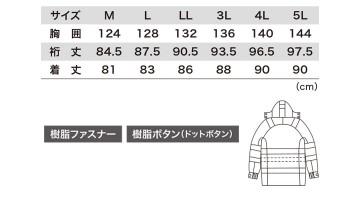XB801 高視認防水防寒コート サイズ一覧