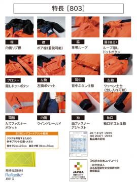 XB803 高視認防水防寒ロングコート 襟 脇 肩 フロント ポケット背中 袖 再帰性反射材