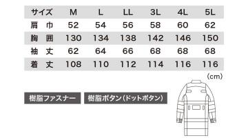 XB803 高視認防水防寒ロングコート サイズ一覧