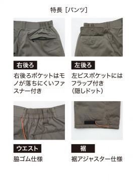 XB340 防寒パンツ 右後ろポケット 左後ろポケット ウエスト脇ゴム 裾アジャスター