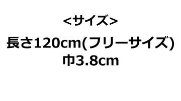 4041 反射ベルト(ユニセックス) サイズ
