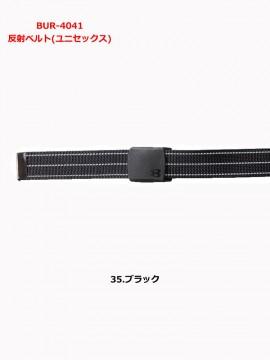 4041 反射ベルト(ユニセックス) ブラック
