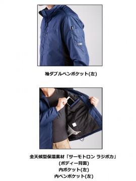 3180 軽防寒ジャケット(ユニックスセ) 詳細
