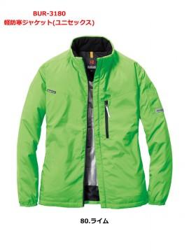 3180 軽防寒ジャケット(ユニックスセ) ライム