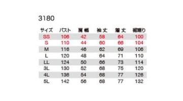 3180 軽防寒ジャケット(ユニックスセ) サイズ表