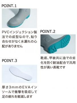 XB85764 耐油セフティ長靴 機能 PVCインジェクション製法 耐油 EVAインソール