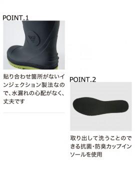 85720 セフティ長靴 機能