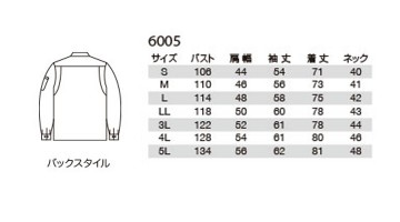 6005 長袖シャツ サイズ表