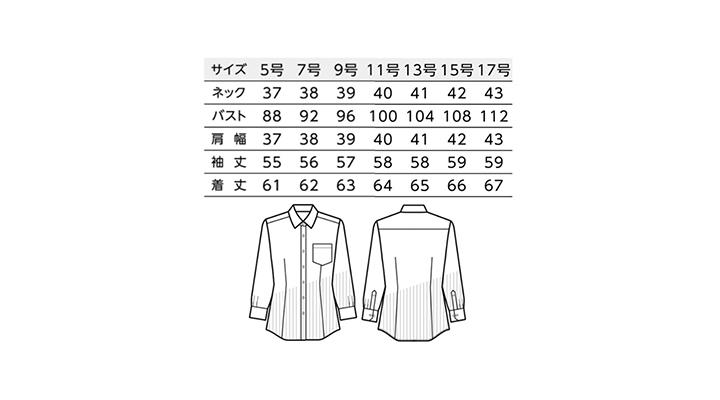 BS-14219 シャツ(衿裏釦付) サイズ