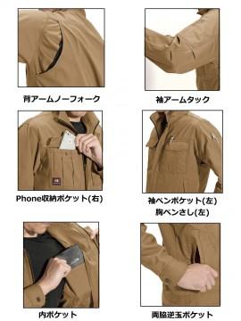 8031 ジャケット 詳細