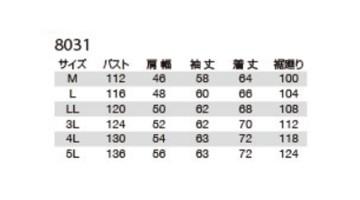 8031 ジャケット サイズ表
