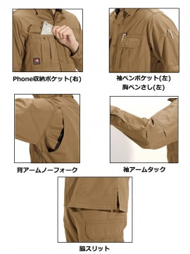 8035 長袖シャツ 詳細