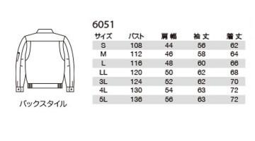 6051 ブルゾン サイズ表