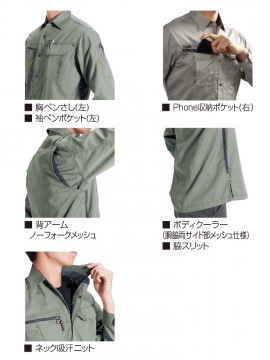 BUR6063 長袖シャツ 機能紹介