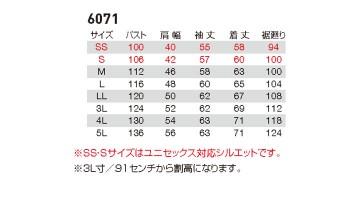 6071 ジャケット(ユニセックス)サイズ表