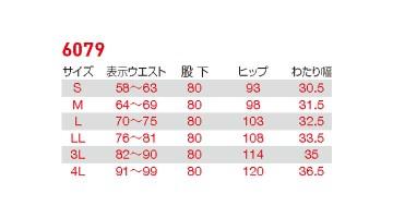 6079 レディースパンツ サイズ表