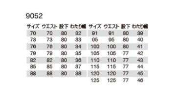 9052 ツータックカーゴパンツ サイズ表